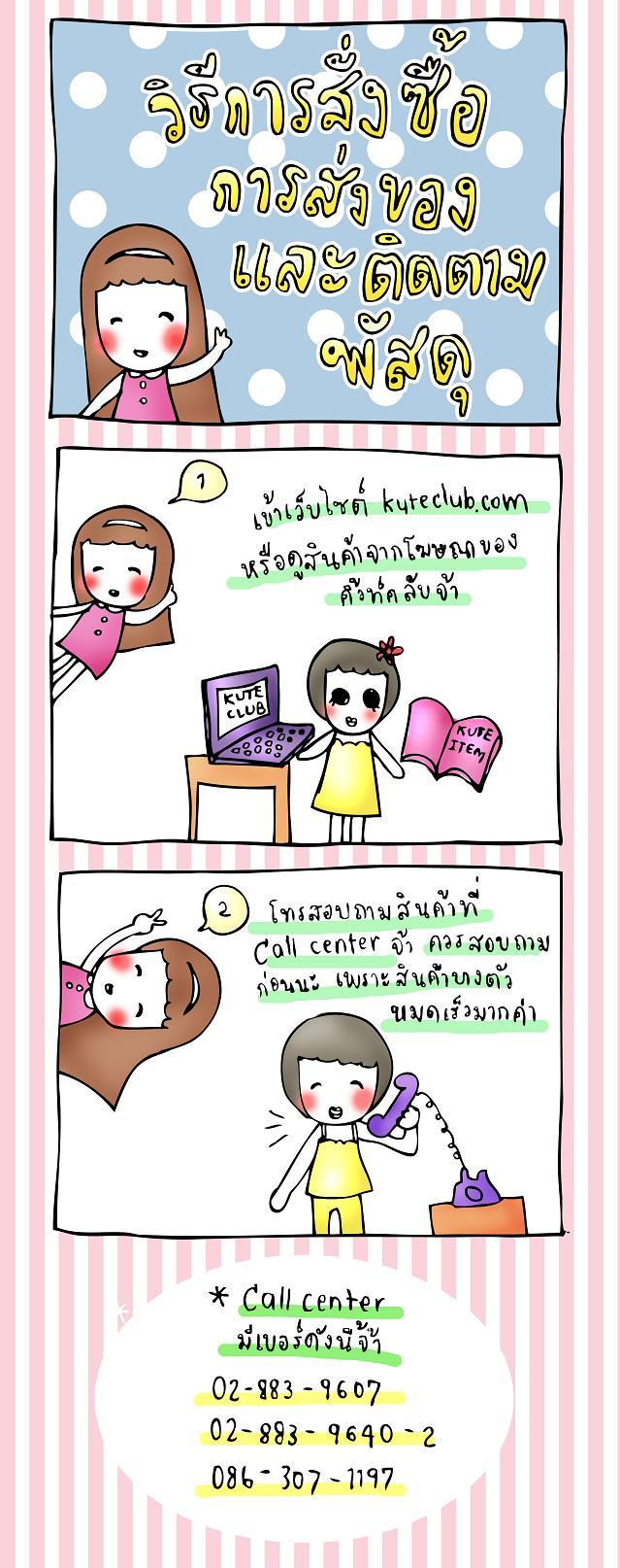 Kuteclub_01