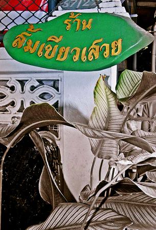 Uithangbord Thaifood