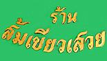 Somkheay logo